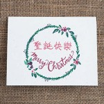 Chinese Christmas Card
